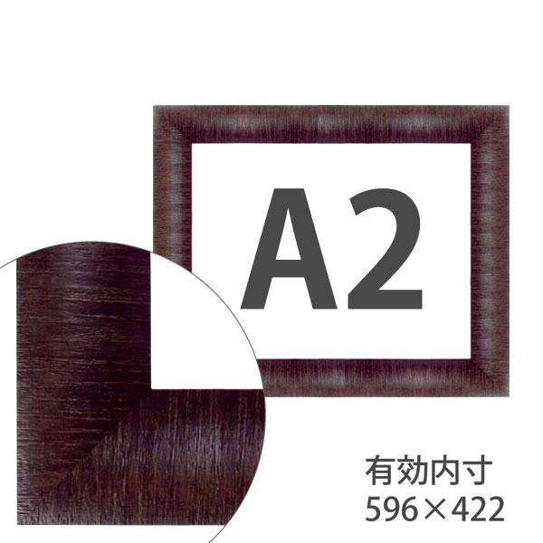 額縁eカスタムセット標準仕様 22-6821 作品厚約1mm~約3mm、シンプルな木製のポスターフレーム A2
