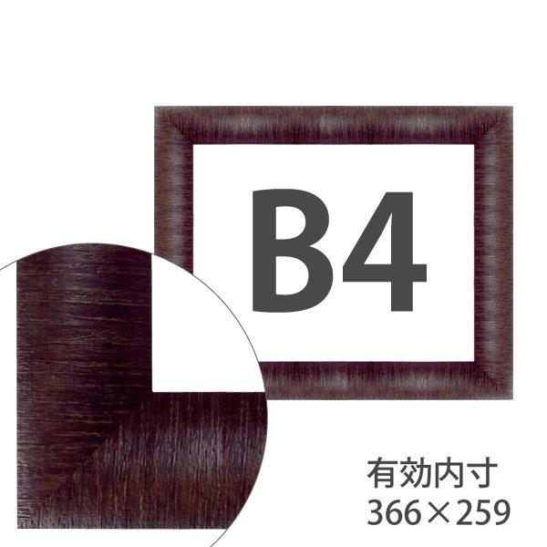 額縁eカスタムセット標準仕様 22-6821 作品厚約1mm~約3mm、シンプルな木製のポスターフレーム B4