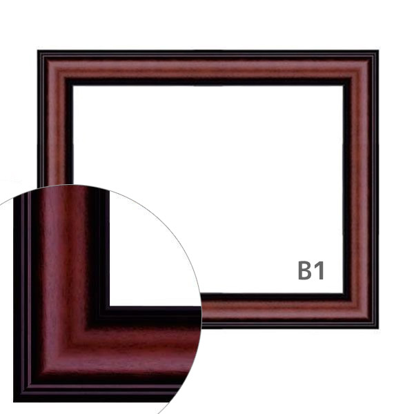 額縁eカスタムセット標準仕様 16-8021 作品厚約1mm~約3mm、シンプルなこげ茶のポスターフレーム B1