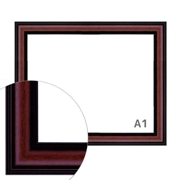 額縁eカスタムセット標準仕様 11-8022 作品厚約1mm~約3mm、シンプルなこげ茶のポスターフレーム A1