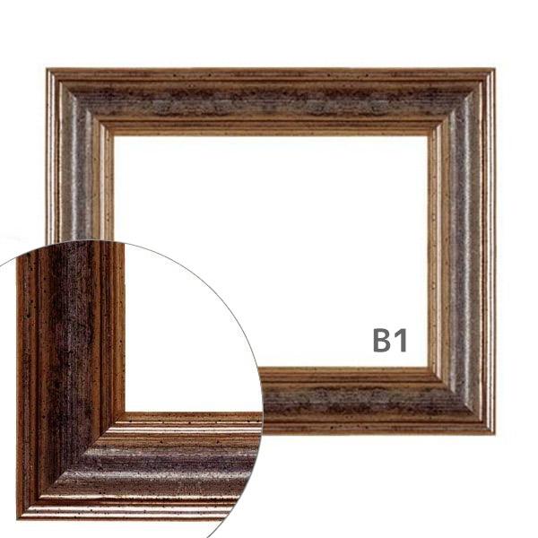 額縁eカスタムセット標準仕様 46-8063 46-8063 作品厚約1mm~約3mm B1、シンプルな銀・茶色のポスターフレーム B1, ササヤマシ:1a6690ac --- officewill.xsrv.jp
