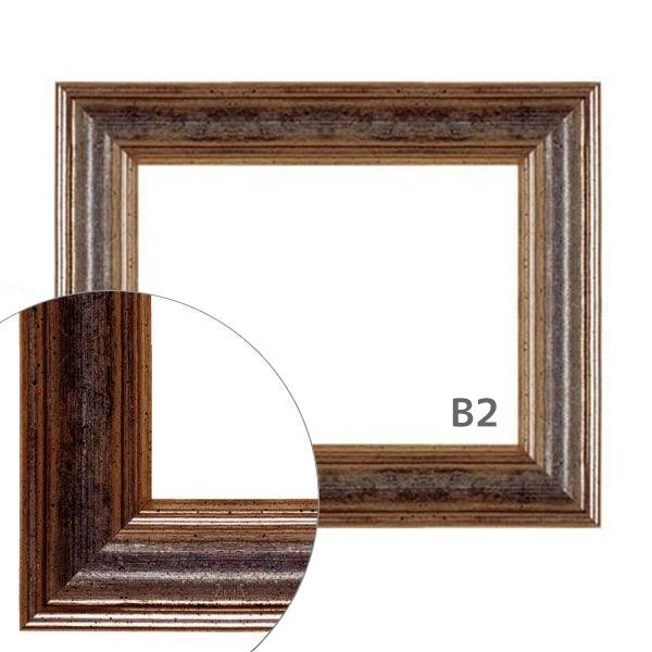 額縁eカスタムセット標準仕様 46-8063 作品厚約1mm~約3mm、シンプルな銀・茶色のポスターフレーム B2