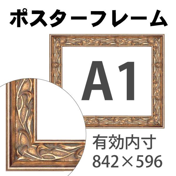 額縁eカスタムセット標準仕様 54-9079 作品厚約1mm~約3mm、模様がある金色のポスターフレーム A1