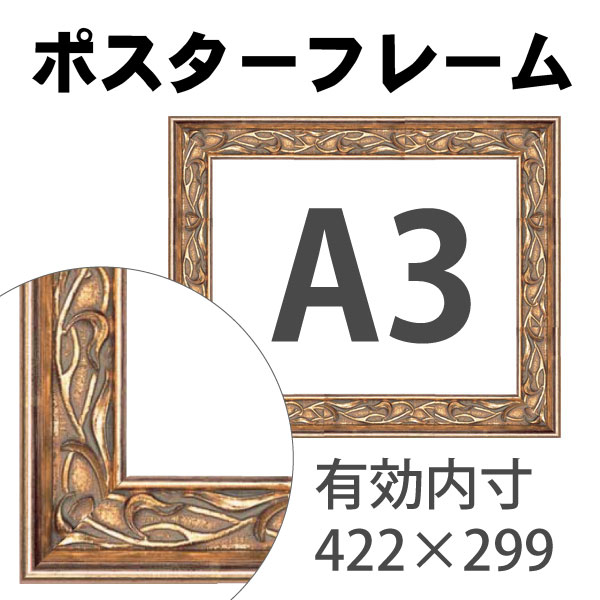 額縁eカスタムセット標準仕様 54-9079 作品厚約1mm~約3mm、模様がある金色のポスターフレーム A3