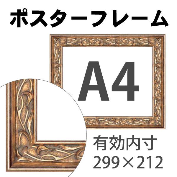 額縁eカスタムセット標準仕様 54-9079 作品厚約1mm~約3mm、模様がある金色のポスターフレーム A4