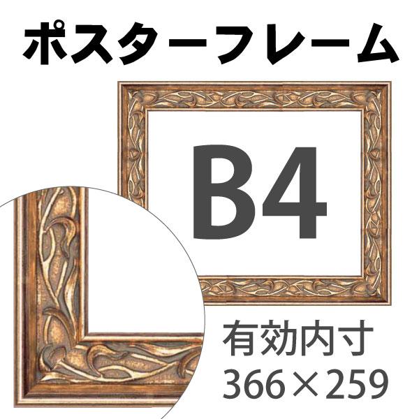 額縁eカスタムセット標準仕様 54-9079 54-9079 作品厚約1mm~約3mm B4、模様がある金色のポスターフレーム B4, くるみゆべしのみよし堂:66b9420e --- officewill.xsrv.jp