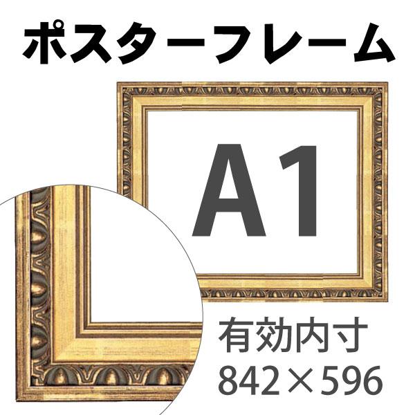額縁eカスタムセット標準仕様 46-9080 作品厚約1mm~約3mm、模様がある金色のポスターフレーム A1
