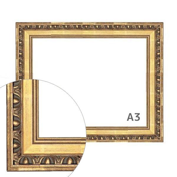額縁eカスタムセット標準仕様 46-9080 作品厚約1mm~約3mm、模様がある金色のポスターフレーム A3 A3, CS商会:e623eb02 --- officewill.xsrv.jp