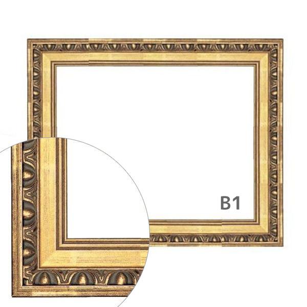 額縁eカスタムセット標準仕様 46-9080 作品厚約1mm~約3mm、模様がある金色のポスターフレーム 46-9080 B1, ジェムストック 天然石&シルバー:b683c7ee --- officewill.xsrv.jp