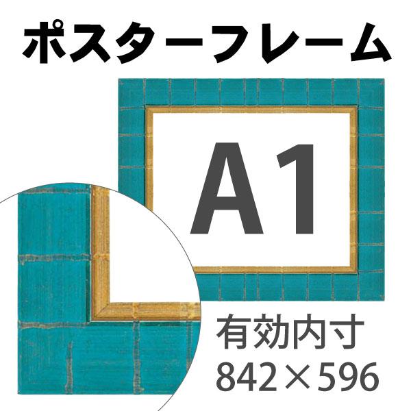 額縁eカスタムセット標準仕様 38-9084 作品厚約1mm~約3mm、シンプルな青色のポスターフレーム A1