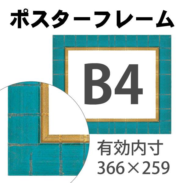 額縁eカスタムセット標準仕様 38-9084 作品厚約1mm~約3mm、シンプルな青色のポスターフレーム B4
