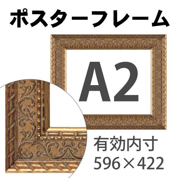 額縁eカスタムセット標準仕様 52-9116 作品厚約1mm~約3mm 52-9116 A2、金色の模様入りポスターフレーム A2, JYP:9d20e47e --- officewill.xsrv.jp