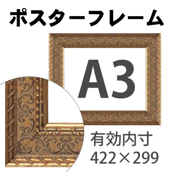 額縁eカスタムセット標準仕様 52-9116 作品厚約1mm~約3mm、金色の模様入りポスターフレーム A3