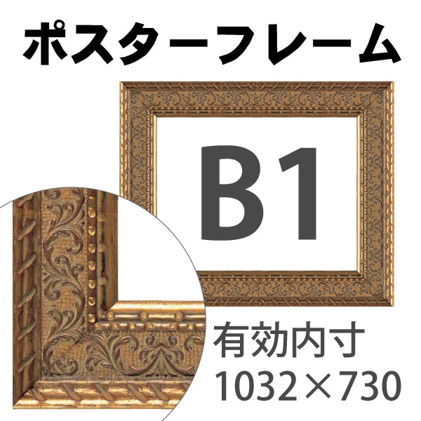 額縁eカスタムセット標準仕様 52-9116 作品厚約1mm~約3mm、金色の模様入りポスターフレーム B1