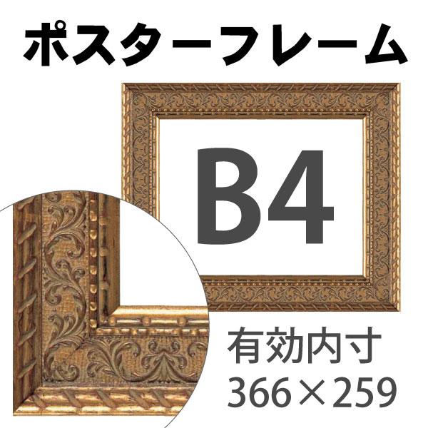 額縁eカスタムセット標準仕様 B4 52-9116 作品厚約1mm~約3mm 52-9116、金色の模様入りポスターフレーム B4, 婦人服クロスステッチ:2a645165 --- sunward.msk.ru
