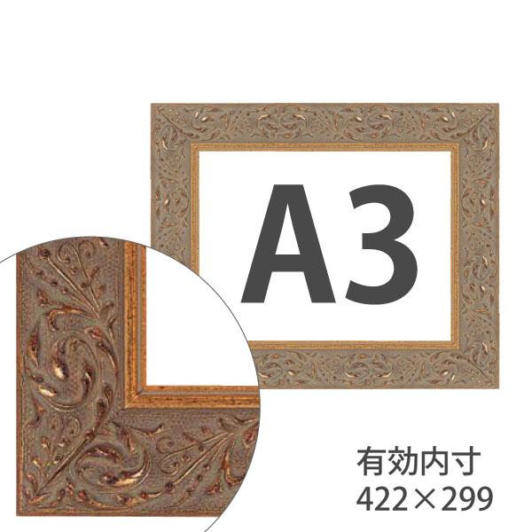 額縁eカスタムセット標準仕様 26-9118 作品厚約1mm~約3mm、金色の模様入りポスターフレーム A3