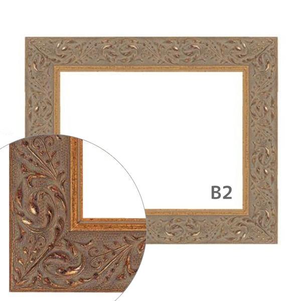 額縁eカスタムセット標準仕様 26-9118 作品厚約1mm~約3mm、金色の模様入りポスターフレーム B2