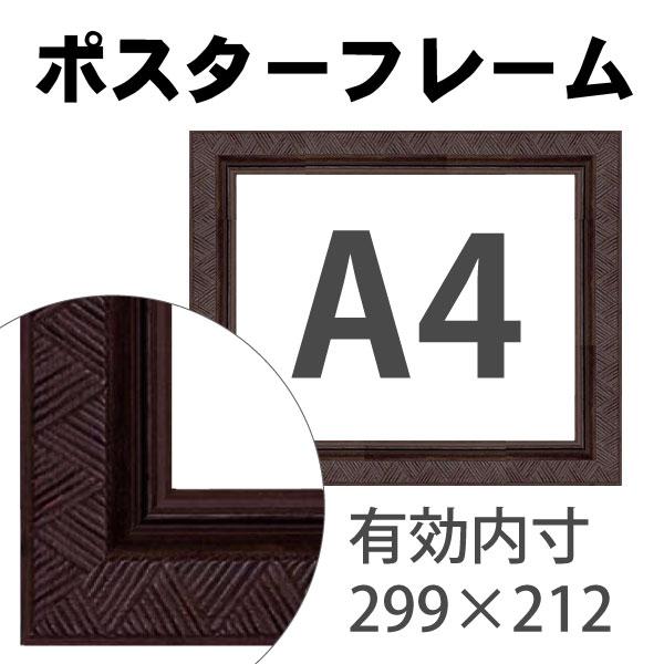 額縁eカスタムセット標準仕様 22-9120 作品厚約1mm~約3mm、シンプルな黒色のポスターフレーム (A4)