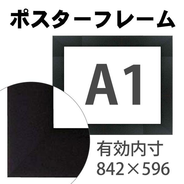 額縁eカスタムセット標準仕様 11-D768BL 作品厚約1mm~約3mm、シンプルな黒色のポスターフレーム (A1)