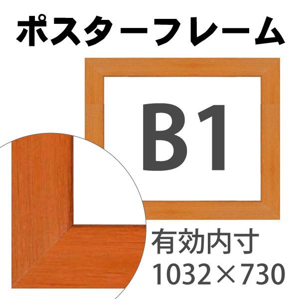 額縁eカスタムセット標準仕様 06-D777WD 作品厚約1mm~約3mm、シンプルな木地のポスターフレーム (B1)