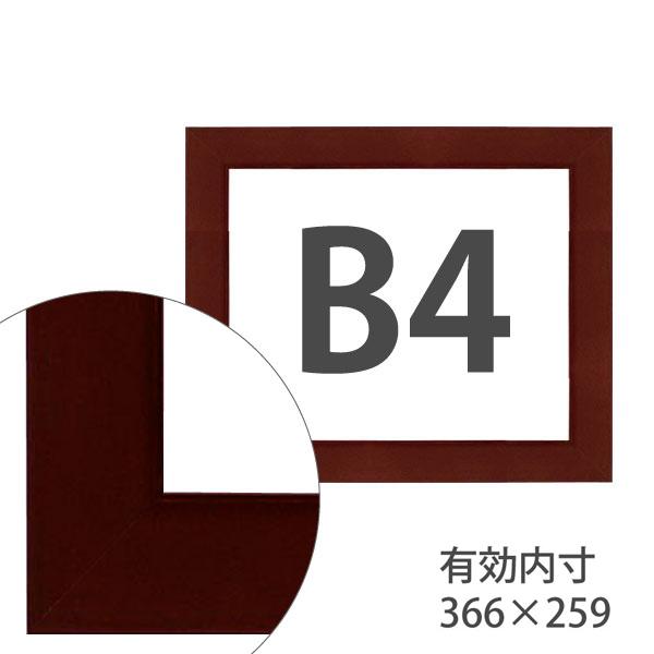 額縁eカスタムセット標準仕様 06-D777SP 作品厚約1mm~約3mm、セピアのポスターフレーム B4