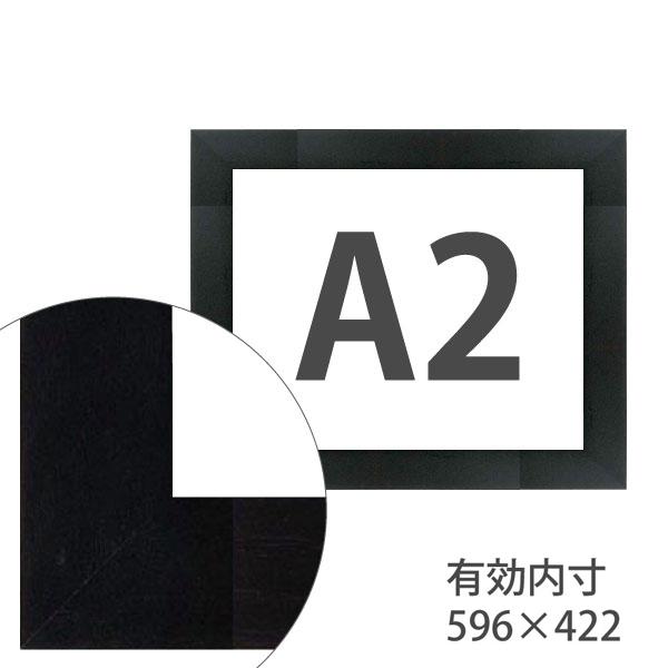 額縁eカスタムセット標準仕様 06-D788BL 作品厚約1mm~約3mm、ブラックのポスターフレーム A2