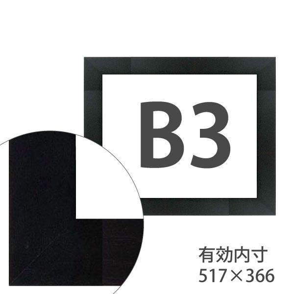 額縁eカスタムセット標準仕様 06-D788BL 作品厚約1mm~約3mm B3、ブラックのポスターフレーム B3, 服道楽 --:f646c7a7 --- officewill.xsrv.jp