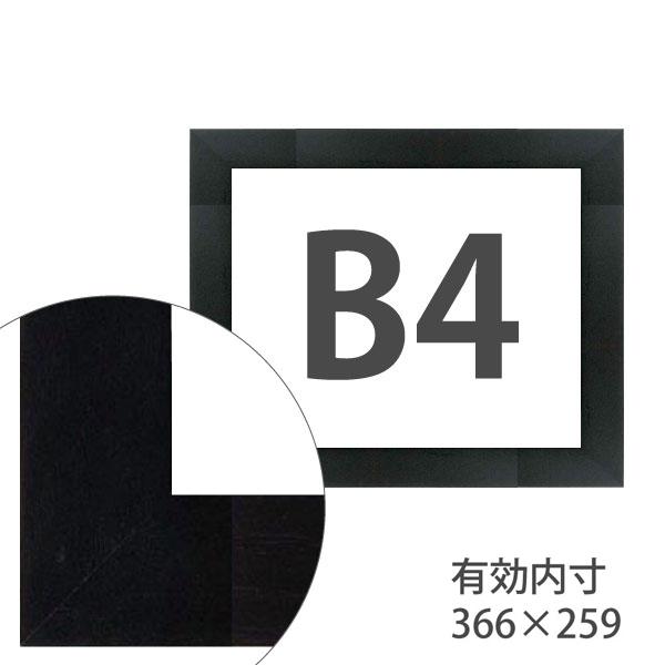 額縁eカスタムセット標準仕様 06-D788BL 作品厚約1mm~約3mm、ブラックのポスターフレーム B4