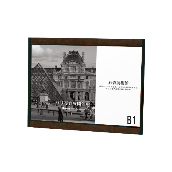 プリンパ オープン パネル B1 ヨコ ブラック S730 屋内 片面 壁面直付可  (選べるアクセントプレート)