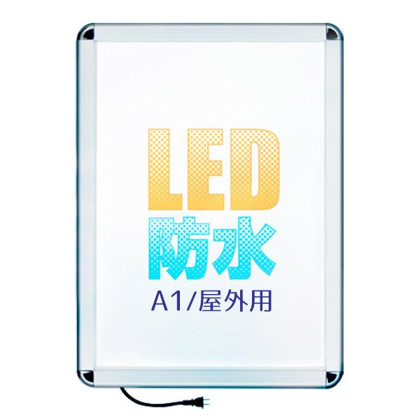 LUXUTルクスト A1 PGライトLED 屋外用 LED ポスターパネル 要法人名 シルバー