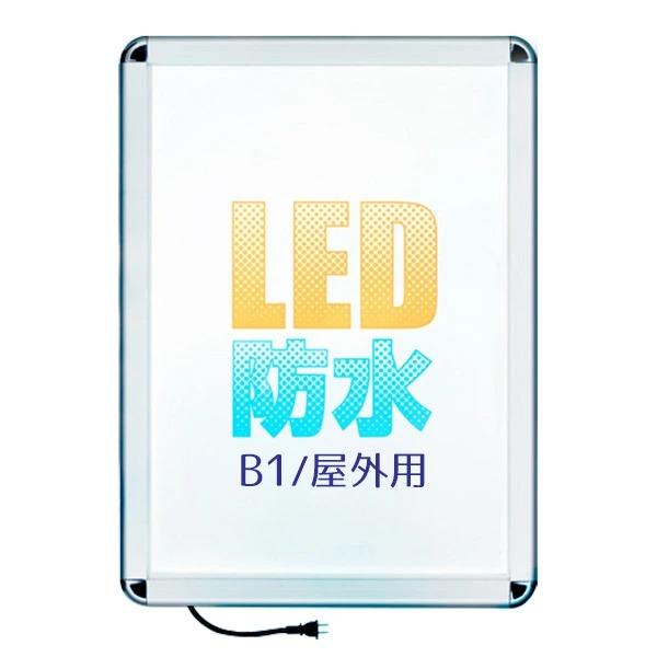LUXUTルクスト B1 PGライトLED 屋外用 LED ポスターパネル 要法人名 シルバー