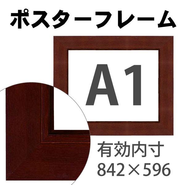 額縁eカスタムセット標準仕様 12-BF2000 作品厚約1mm~約3mm、ブラウンのポスターフレーム (A1)