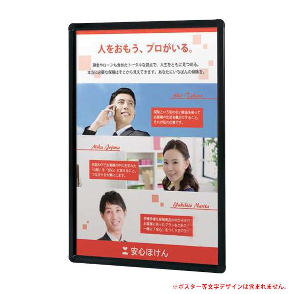 プリンパオープンパネル H30 B2 縦仕様【17】 屋内 片面 カバー付 要法人名  (選べるカラー)