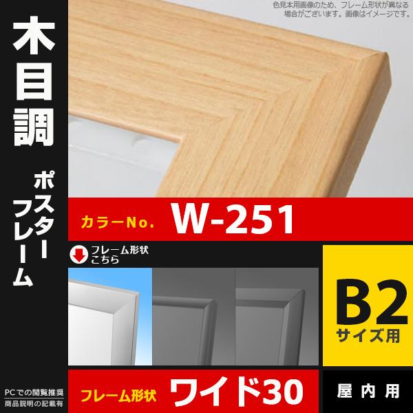 ワイド30 B2サイズ【木目調】 カスタムアルミフレーム 作品厚2mmまで