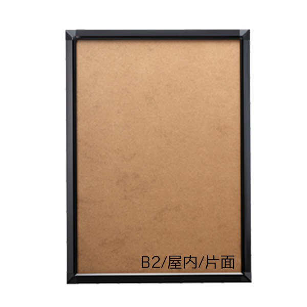 B2 7mm厚仕様 屋内 PG-32S ポスターグリップ 32mm幅 要法人名  (選べるフレームカラー)