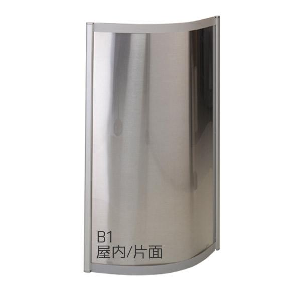 B1 屋内 縦型 ハーフRパネル ハーフRパネルフリー 要法人名 シルバー(艶有)