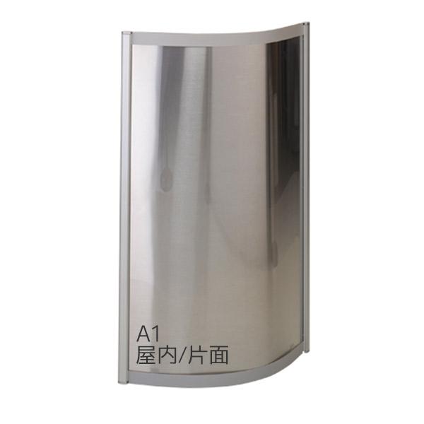 A1 屋内 縦型 ハーフRパネル ハーフRパネルフリー 要法人名 シルバー(艶有)