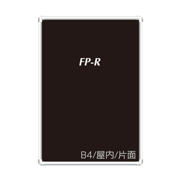 B4 屋内 10枚セット フリーパネルR(FP-R) フリーパネルR 要法人名  (選べるフレームカラー)