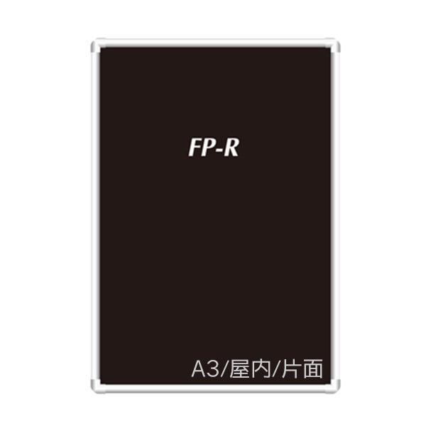 A3 屋内 10枚セット フリーパネルR(FP-R) フリーパネルR 要法人名  (選べるフレームカラー)