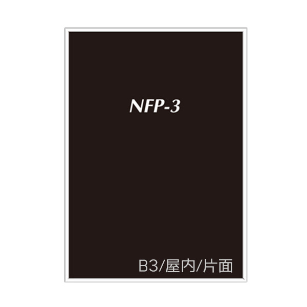B3 屋内 10枚セット ニューフリーパネル3(NFP-3) ニューフリーパネル3 要法人名(選べるフレームカラー)