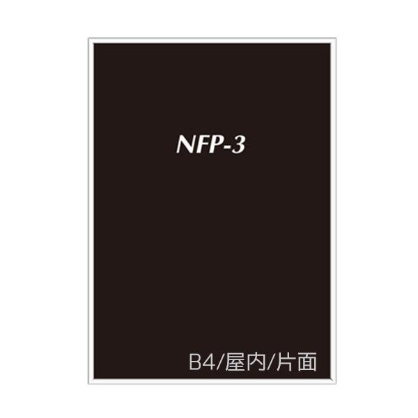 B4 屋内 10枚セット ニューフリーパネル3(NFP-3) ニューフリーパネル3 要法人名(選べるフレームカラー)