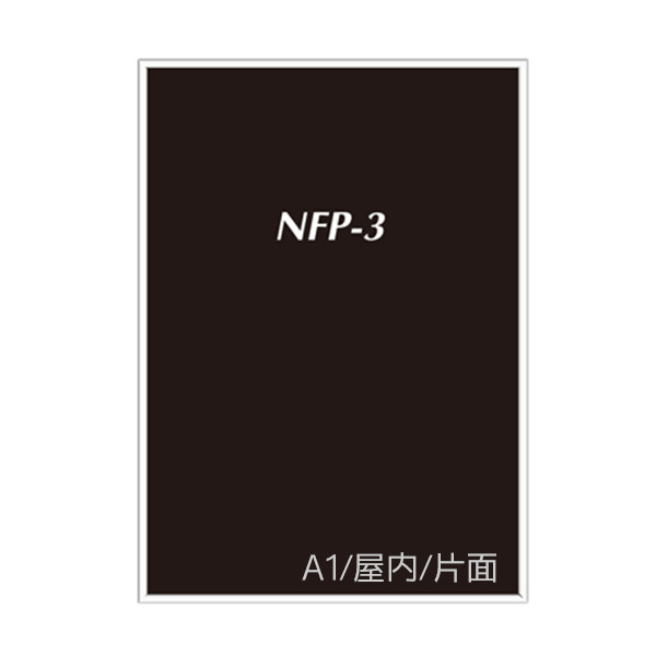 A1 屋内 10枚セット ニューフリーパネル3(NFP-3) ニューフリーパネル3 要法人名
