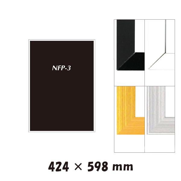 A2 屋内 10枚セット ニューフリーパネル3(NFP-3) ニューフリーパネル3 要法人名(選べるフレームカラー)