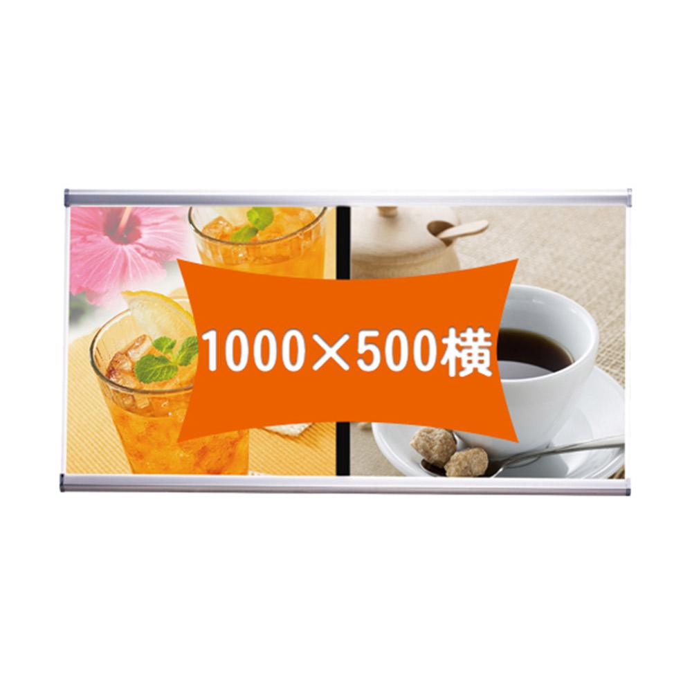 1000×500横 屋内 通常タイプ LEDスリムツーオープン PG-32R 要法人名 化研クローム(輝有)
