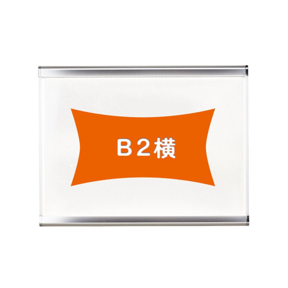 B2横 屋内 通常タイプ LEDスリムツーオープン PG-32R 要法人名 化研クローム(輝有)