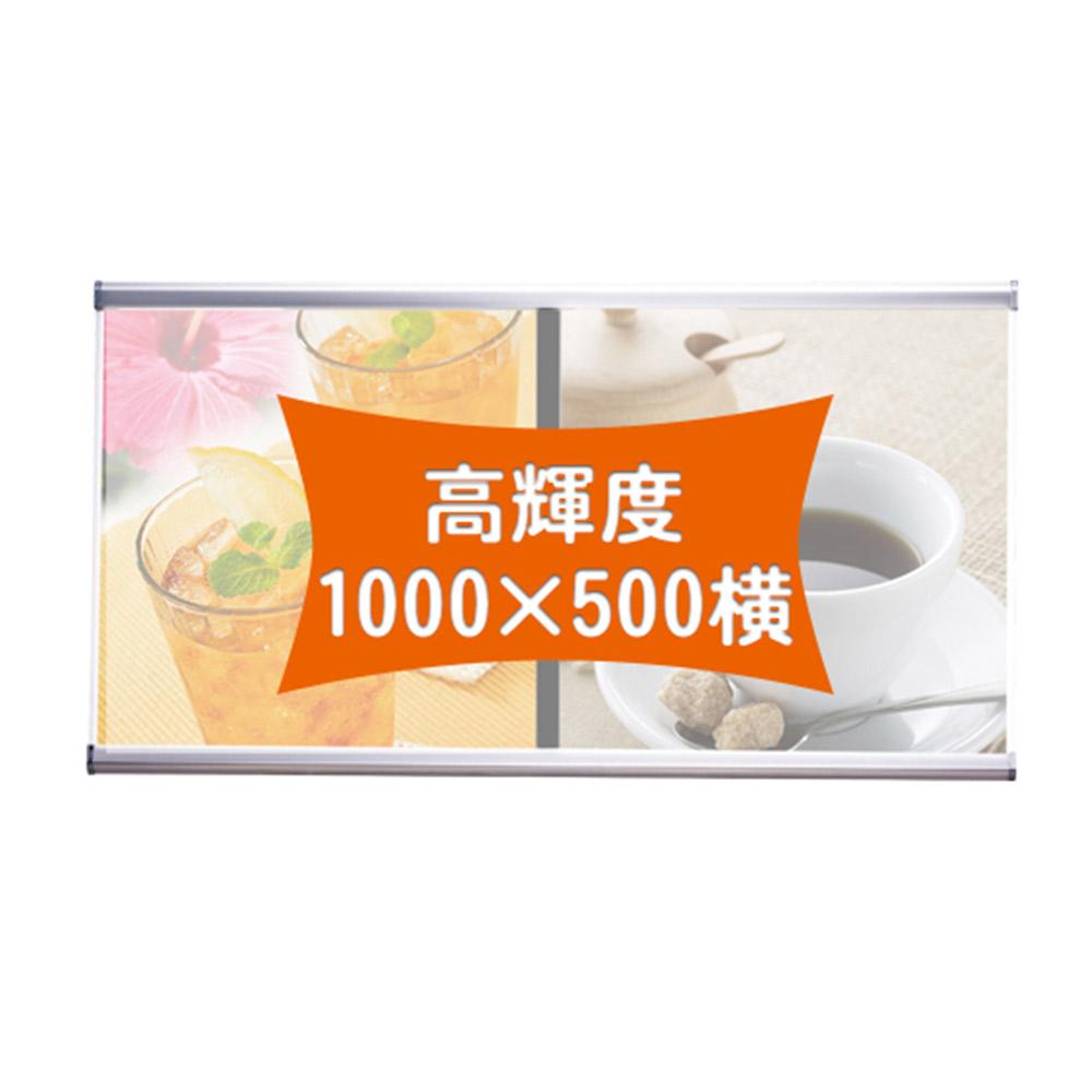 1000×500横 屋内 高輝度タイプ LEDスリムツーオープン PG-32R 要法人名 化研クローム(輝有)