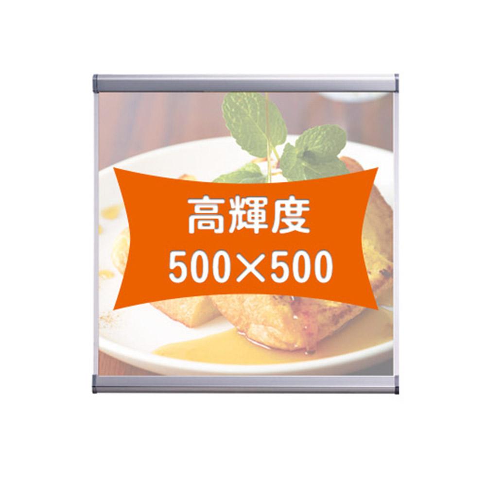 500×500 屋内 高輝度タイプ LEDスリムツーオープン PG-32R 要法人名 化研クローム(輝有)