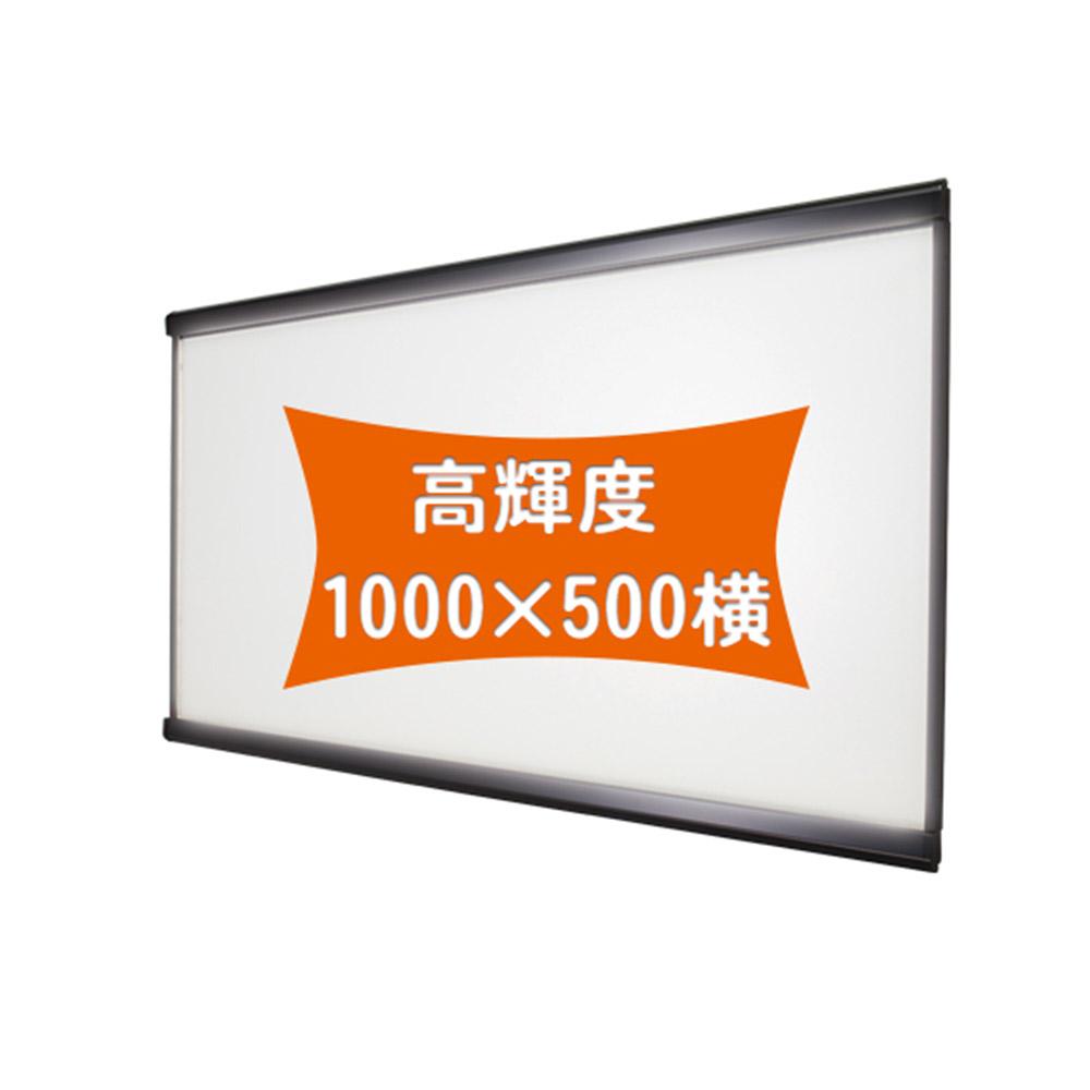 1000×500横 屋内 高輝度タイプ LEDスリムツーオープン PG-32R 要法人名 ブラック(艶有)