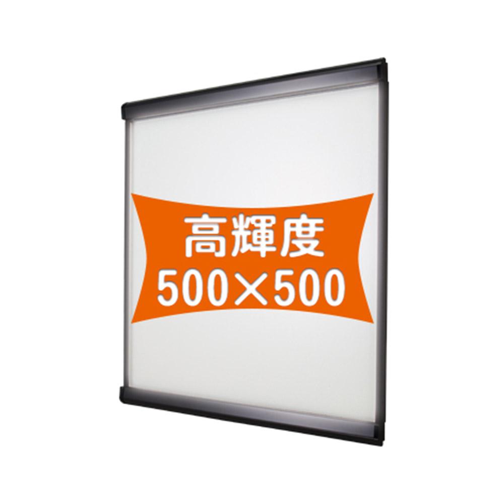 500×500 屋内 高輝度タイプ LEDスリムツーオープン PG-32R 要法人名 ブラック(艶有)