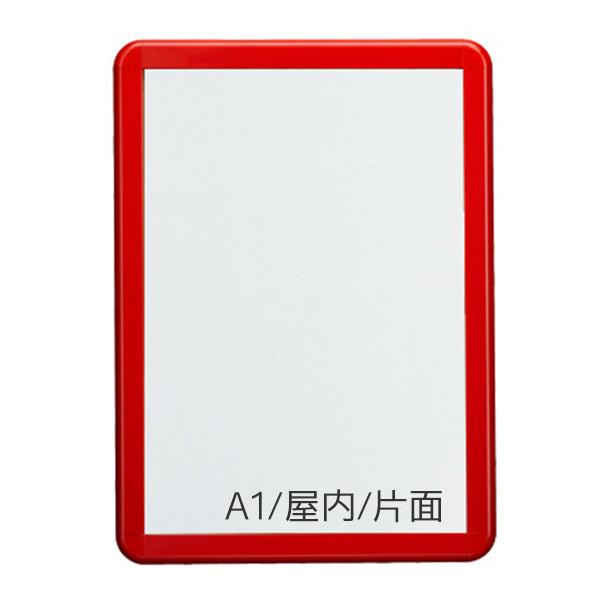 スタンド PGライトLEDスリム A1 PG-44R 屋内 (選べるフレームカラー)